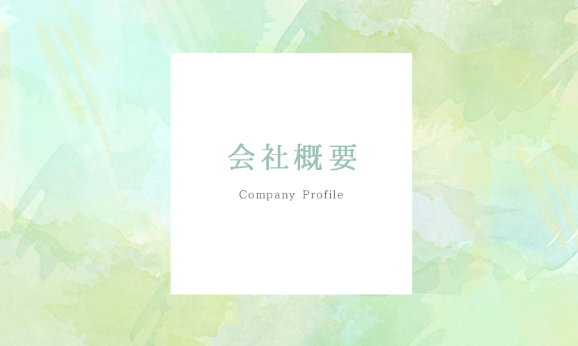 main_company