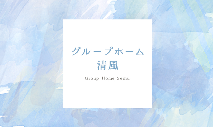 main_seifu