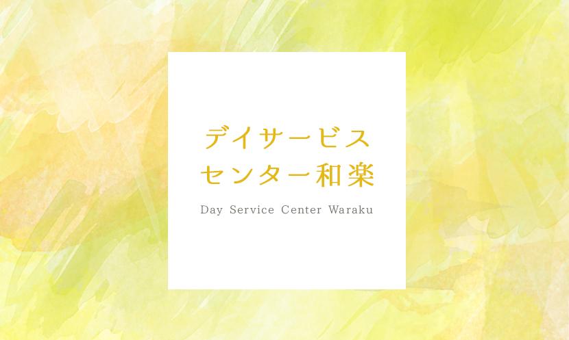 main_waraku